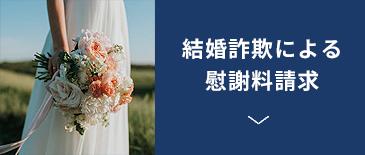 結婚詐欺による慰謝料請求