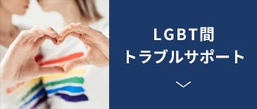 LGBT間トラブルサポート