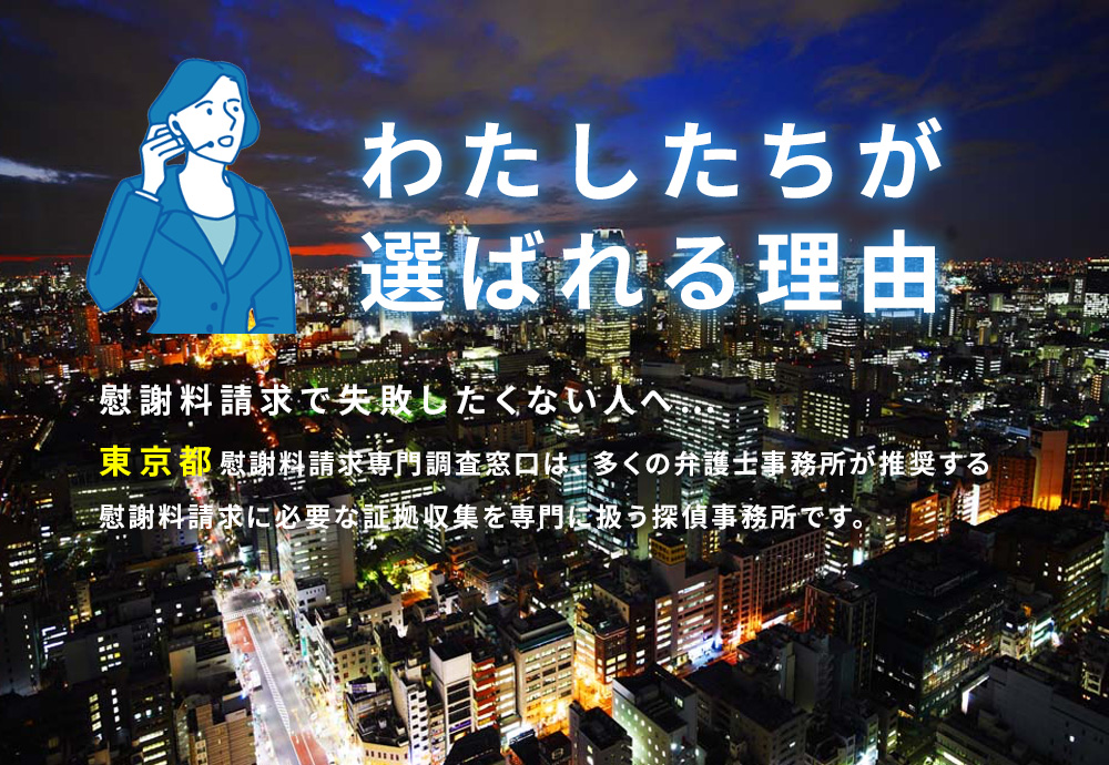 ひとりで悩まないで相談を 慰謝料請求専門調査窓口は多くの弁護士事務所が推薦する安心で信頼ある調査機関です。東京で慰謝料請求でお悩みの方は、慰謝料請求専門調査窓口へご相談くださいませ。