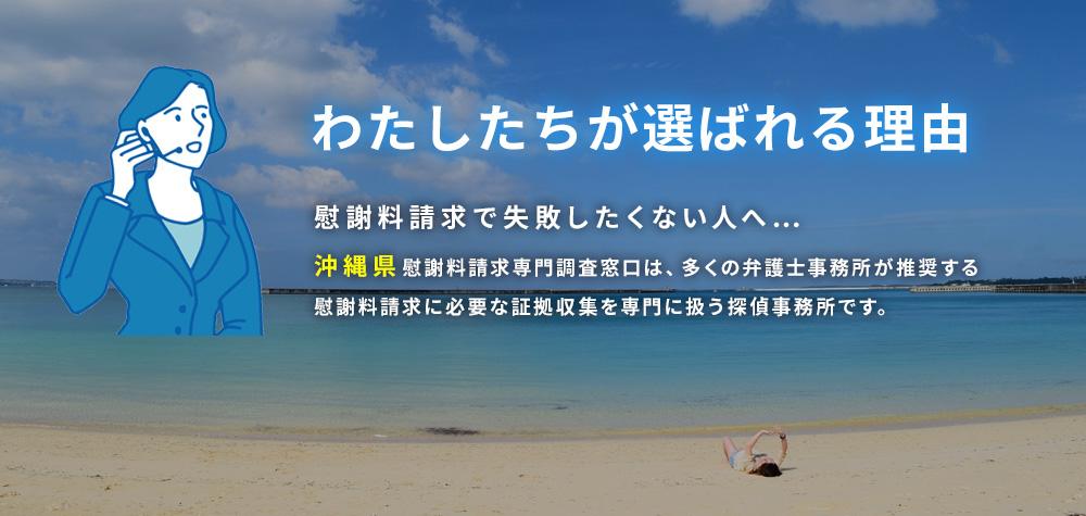問題解決は分担して効率よく対処する事が大切です。慰謝料請求専門調査窓口は多くの弁護士事務所が推薦する安心で信頼ある調査機関です。沖縄で慰謝料請求でお悩みの方は、慰謝料請求専門調査窓口へご相談くださいませ。